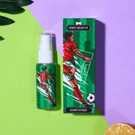 Душистая вода для мальчиков «Аромат победителя» (аромат - Спа соль), 30 мл