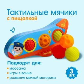 Подарочный набор развивающих, массажных мячиков «Самолет» 3 шт.