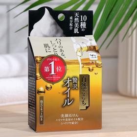 Очищающее мыло для лица Luxury Oil, с маслами, 80 г