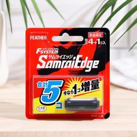 Японские сменные кассеты Samurai Edge, для станка Feather F-System, 4 шт