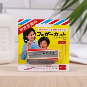 Японские лезвия FEATHER, для бритв шаветт, 10 шт