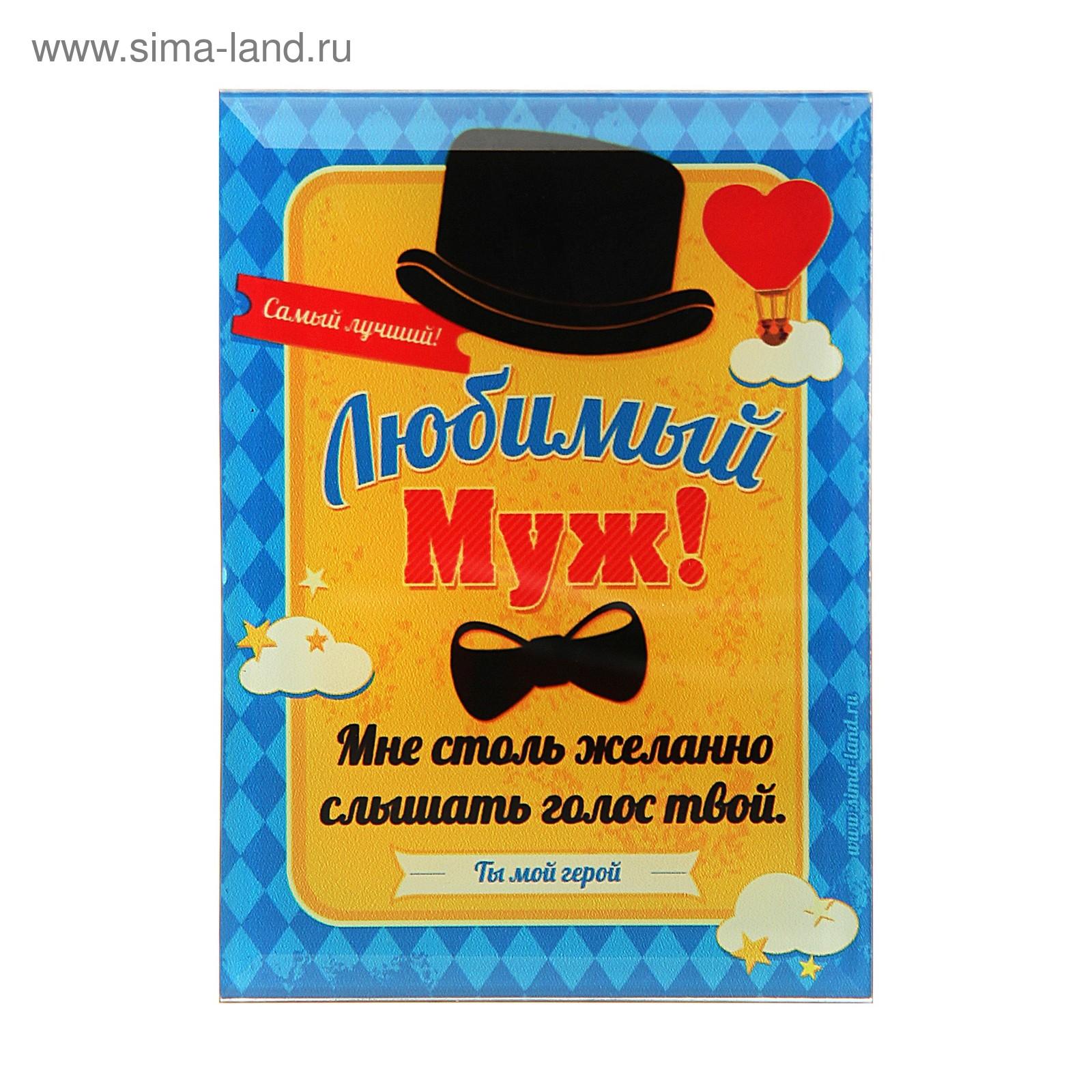 Лучшие открытки для любимого мужа