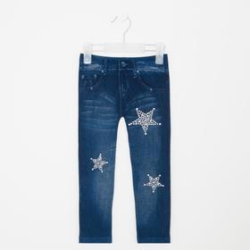 Леггинсы для девочки, цвет тёмно-синий, рост 98-110 см (3-4 года)