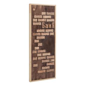 """Дверь для бани """"кладка"""" 190×70см, массив"""