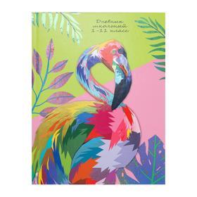 """Дневник универсальный для 1-11 классов """"Разноцветные фламинго"""", двойной УФ-лак, тиснение, 40 листов"""