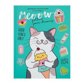"""Дневник универсальный для 1-11 классов """"Котята с мороженым"""", твёрдая обложка, глянцевая ламинация, стразы, 40 листов"""