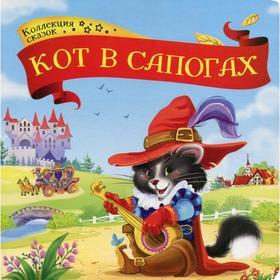 Кот в сапогах: книжка-картонка. 2-е издание