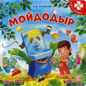 Мойдодыр. Книга-пазл. Чуковский К. И.