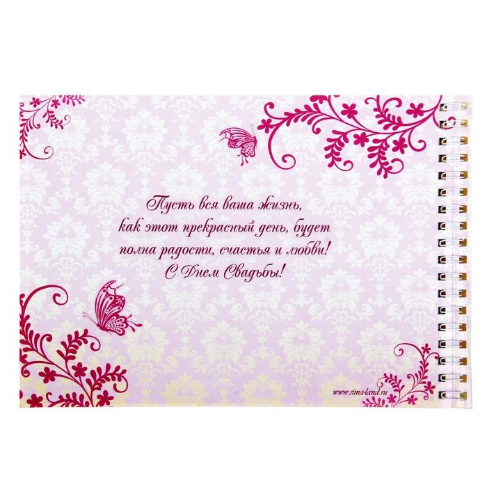 Школой, подпись на открытке в день свадьбы