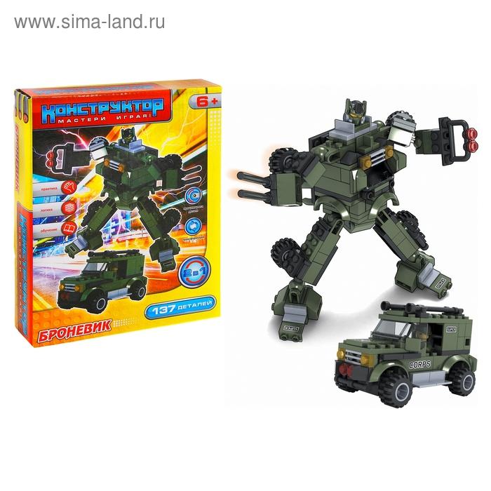 """Конструктор-трансформер """"Броневик"""" 2 в1 (робот/машина), 137 деталей"""