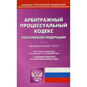 АПК РФ (по сост. на 01. 10. 2020 г.)