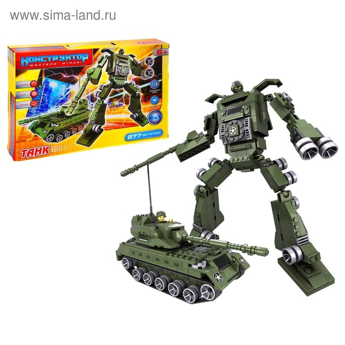 """Конструктор-трансформер """"Танк"""" 2 в1 (робот/танк), 277 деталей"""