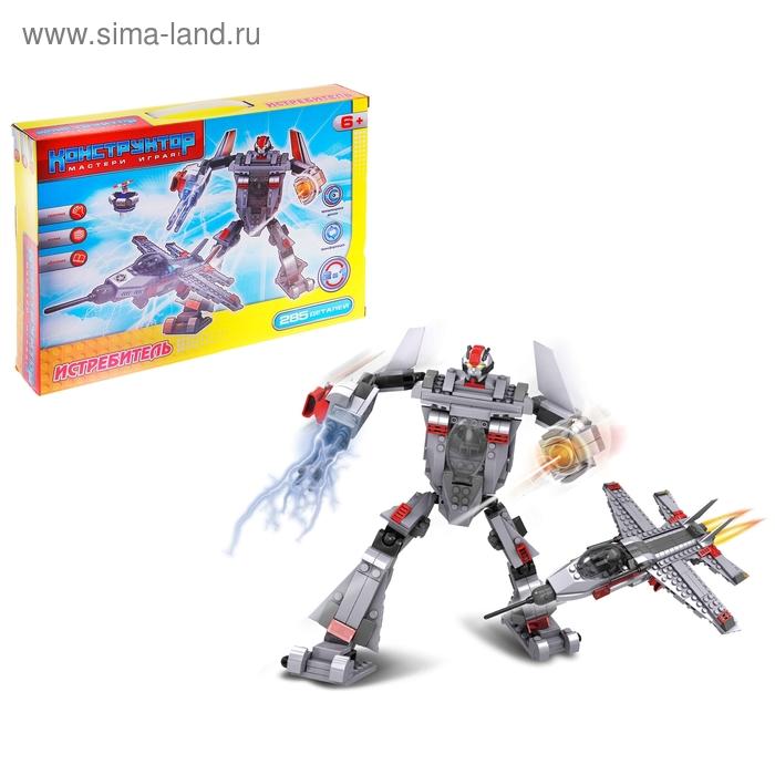 Конструктор-трансформер 2в1 (робот/истребитель), 285 деталей