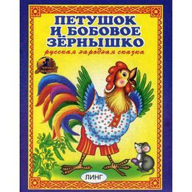 Петушок и бобовое зернышко. Русская народная сказка