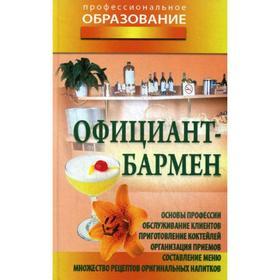 Официант-бармен. Сост. Барановский В. А.