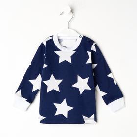 Кофточка «Звезда» цвет синий/звезда, рост 68 см