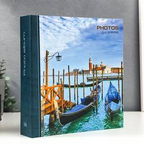 """Фотоальбом магнитный 50 листов """"Венеция"""""""