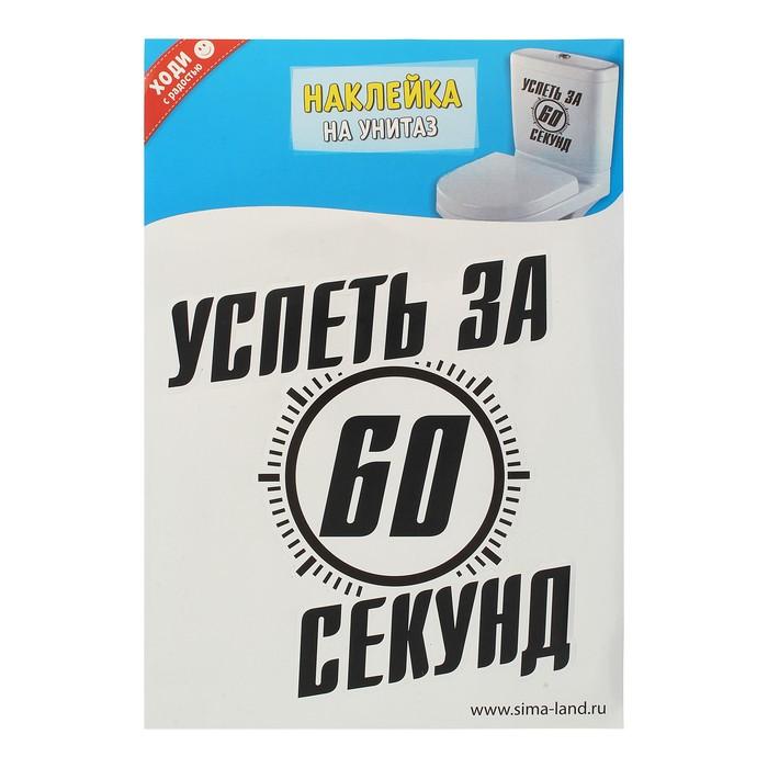 Наклейка «Успеть за 60 секунд», 26 × 37.9 см