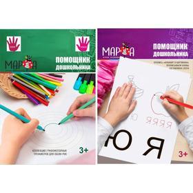 Развивающий игровой набор «Помощник дошкольника», серия «Занимательные липучки»