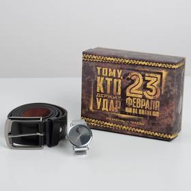 Набор «Тому, кто держит удар», наручные часы и ремень