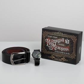 Набор «Настоящий мужчина», наручные часы и ремень