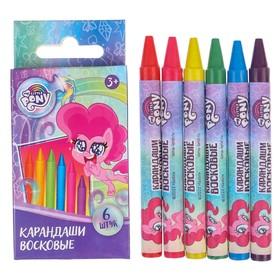Восковые карандаши My Little Pony, набор 6 цветов