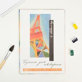 Бумага для акварели А4, 10 л. 190 г/м2 «Искусство должно быть во всем»