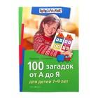 100 загадок от А до Я. Для детей 7-9 лет. Автор: Сотникова Н.А.