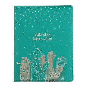 """Дневник универсальный для 1-11 классов """"Кактусы"""", твёрдая обложка из искусственной кожи, тиснение фольгой, ляссе, блок офсет 70г/м2, 48 листов"""