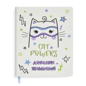 """Дневник универсальный для 1-11 классов """"Супер-Кот"""", твёрдая обложка из искусственной кожи, светочувствительная печать, ляссе, блок офсет 70г/м2, 48 листов"""