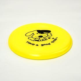 Фрисби пластик, 20 см, жёлтый