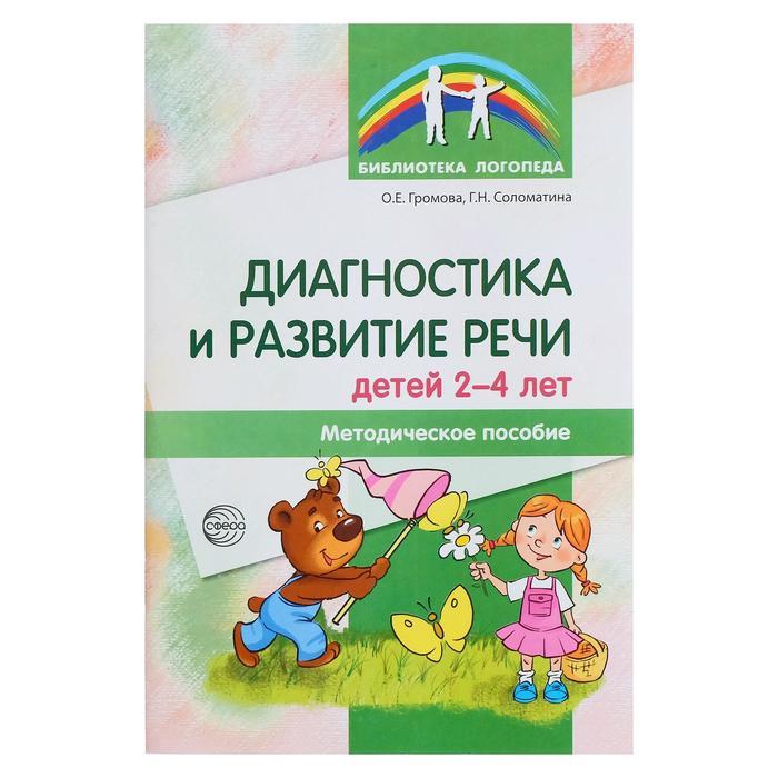 Диагностика и развитие речи детей 2-4 лет - фото 282127055