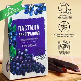 Фруктовая пастила «Польза для здоровья»: вкус виноград, 50 г. БЕЗ САХАРА И КОНСЕРВАНТОВ