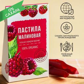 Фруктовая пастила «Польза для здоровья»: вкус малина, 50 г. БЕЗ САХАРА И КОНСЕРВАНТОВ