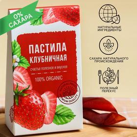 Фруктовая пастила «Польза для здоровья»: вкус клубника, 50 г. БЕЗ САХАРА И КОНСЕРВАНТОВ