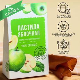Фруктовая пастила «Польза для здоровья»: вкус яблоко, 50 г. БЕЗ САХАРА И КОНСЕРВАНТОВ