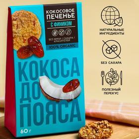 Кокосовое печенье «Заряд энергии», с фиником, 60 г. БЕЗ САХАРА И ГМО