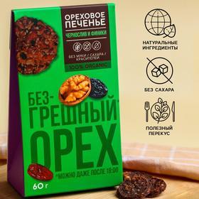 Ореховое печенье «Тонус и иммунитет», вкус чернослив и финики, 60 г. БЕЗ САХАРА И ГМО