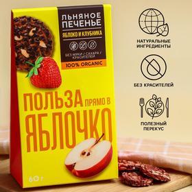 Льняное печенье «Заряд энергии и бодрости», вкус яблоко, клубника, 60 г. БЕЗ САХАРА И ГМО