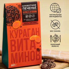 Кунжутное печенье «Стройность и легкость», курага и изюм, 60 г. БЕЗ САХАРА И ГМО
