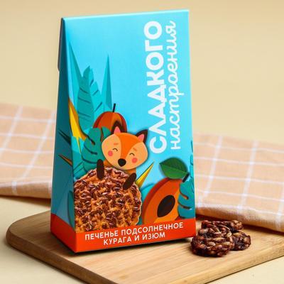 Подсолнечное печенье «Сладкого настроения», вкус курага и изюм, 60 г.. БЕЗ САХАРА И ГМО
