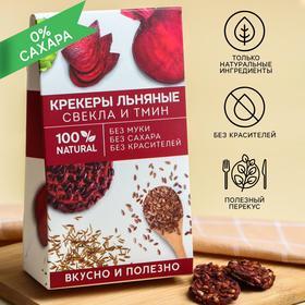 Крекеры льняные «Полезно», вкус свекла и тмин, 60 г. БЕЗ САХАРА И ГМО