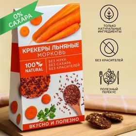 Крекеры льняные «Натурально», вкус морковь, 60 г. БЕЗ САХАРА И ГМО