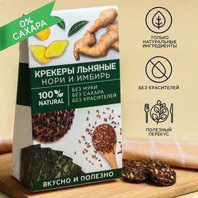 Крекеры льняные «Полезно», вкус нори и имбирь, 60 г. БЕЗ САХАРА И ГМО