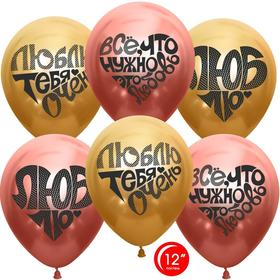 """Шар латексный 12"""" «Любовь, сердца, граффити», хром, 2-сторонний, набор 25 шт., МИКС"""