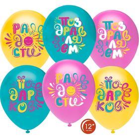 """Шар латексный 12"""" «Поздравляем! Радости, счастья, подарков!», пастель, 1-сторонний, 50 шт., МИКС"""