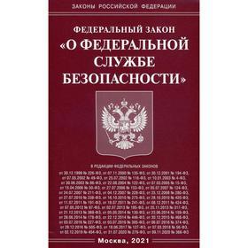 ФЗ «О федеральной службе безопасности»