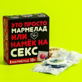 Мармелад «Это просто мармелад», 9 г. х 4 шт.