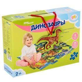 Напольный пазл-мозаика «Динозавры» (Baby Step) (большие)