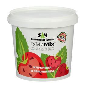 Удобрение гуминовое ГумиMix гранулы для клубники и земляники, 0,9 кг